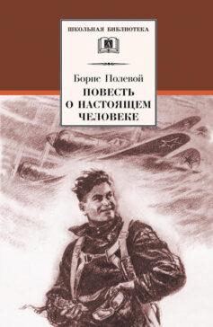 «Повесть о настоящем человеке» Борис Полевой