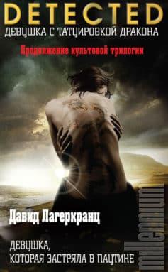 «Девушка, которая застряла в паутине» Стиг Ларссон, Давид Лагеркранц