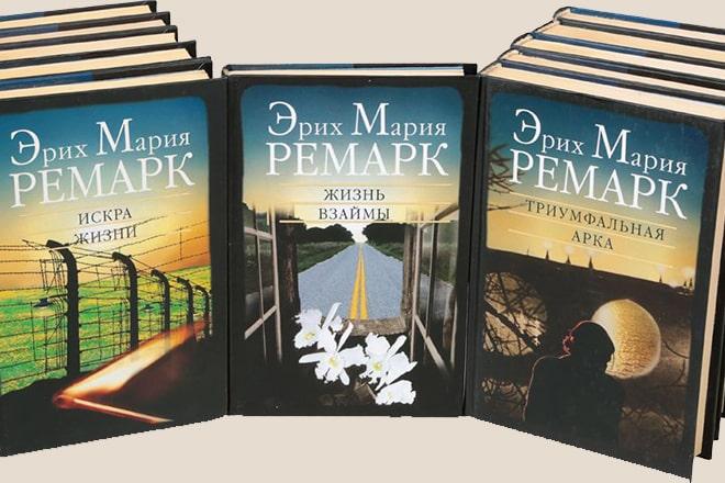 Книги Эриха Марии Ремарка