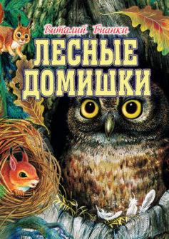 Лесные домишки (сборник)