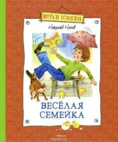 «Веселая семейка» Николай Николаевич Носов