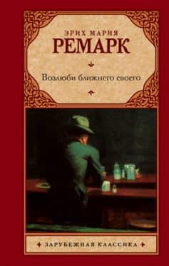 «Возлюби ближнего своего» Эрих Мария Ремарк