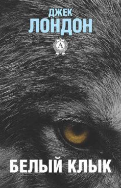 «Белый Клык» Джек Лондон