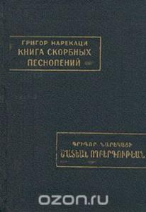 Книга скорбных песнопений