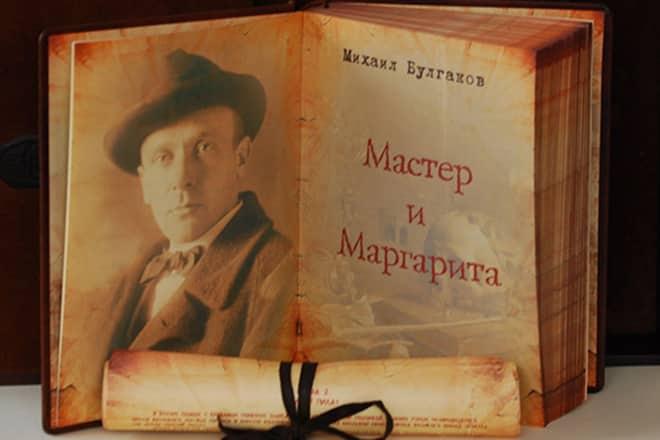 Роман Михаила Булгакова «Мастер и Маргарита»