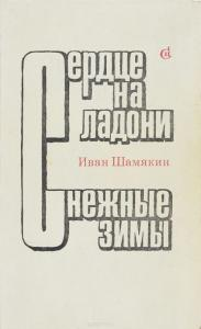 «Сердце на ладони» Иван Шамякин