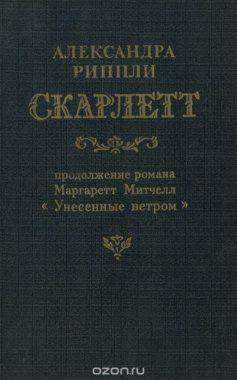 «Скарлетт» Александра Риппли