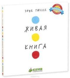 «Живая книга» Эрве Тюлле