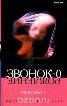 «Звонок-0 (Рождение)» Кодзи Судзуки