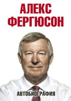 «Автобиография» Алекс Фергюсон