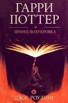 «Гарри Поттер и принц-полукровка» Джоан Роулинг