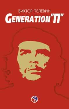 Generation «П»