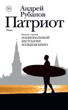 «Патриот» Андрей Рубанов