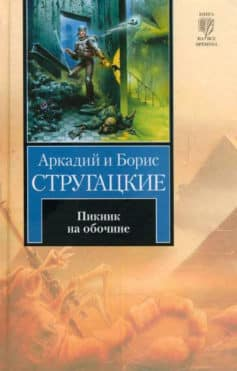 «Пикник на обочине» Аркадий и Борис Стругацкие