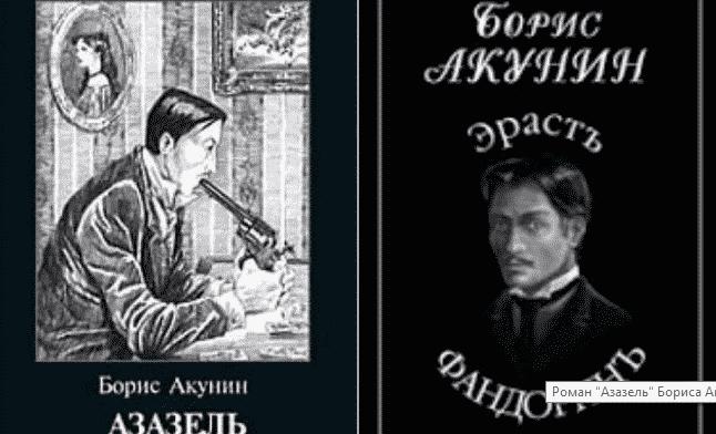 Борис Акунин книги Азазель