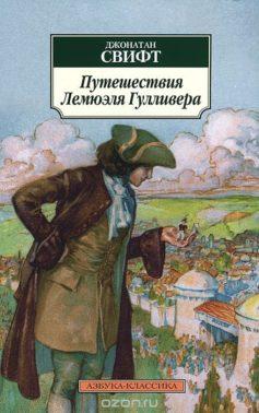 «Путешествия Гулливера» Джонатан Свифт