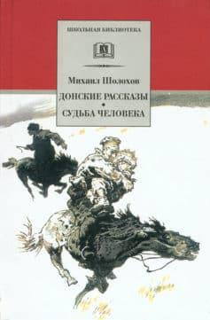 «Донские рассказы. Судьба человека (сборник)» Михаил Шолохов