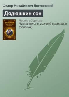 «Дядюшкин сон» Федор Достоевский