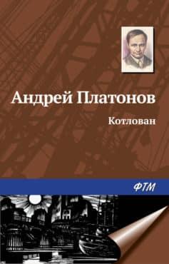 «Котлован» Андрей Платонов