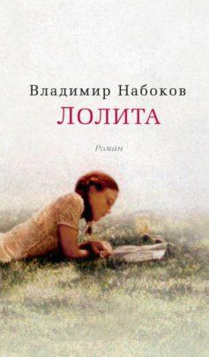 «Лолита» Владимир Набоков
