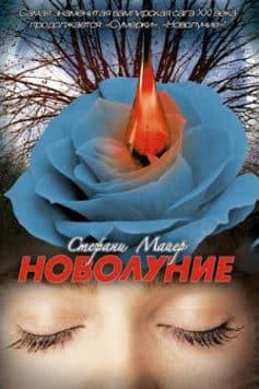 «Новолуние» Стефани Майер