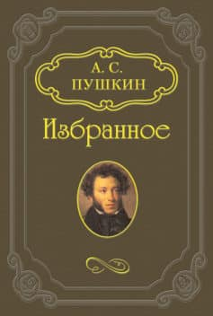 «Сказка о рыбаке и рыбке» Александр Пушкин