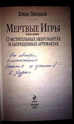 Елена Звёздная