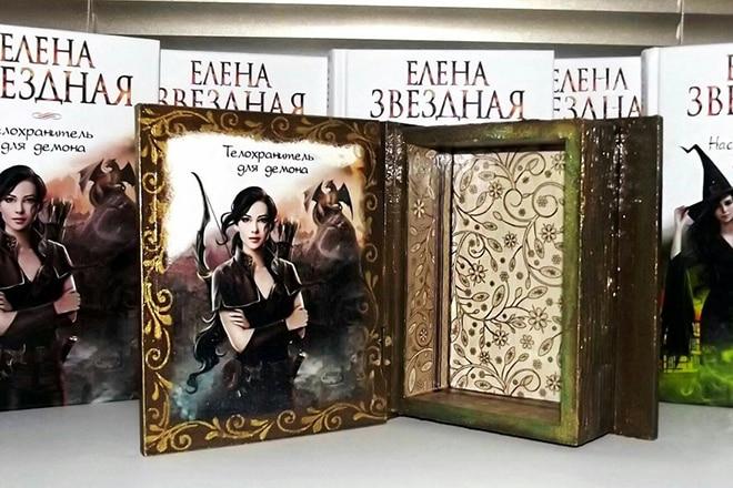 Книги Елены Звездной