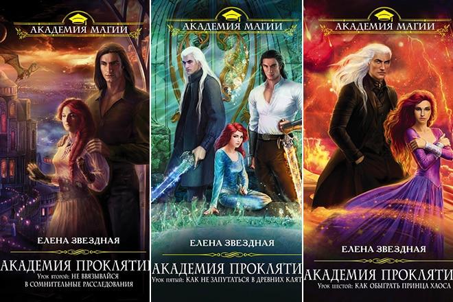Книги из цикла Елены Звездной «Академия проклятий»