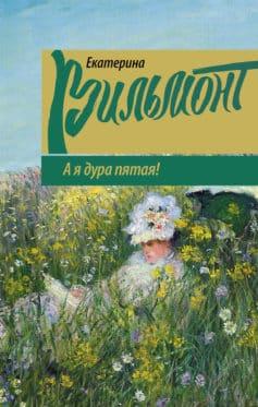 «А я дура пятая!» Екатерина Николаевна Вильмонт