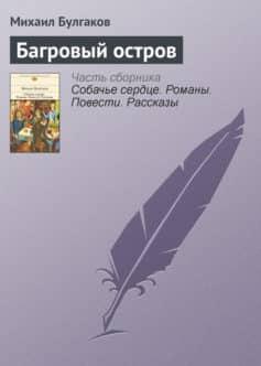 «Багровый остров» Михаил Булгаков
