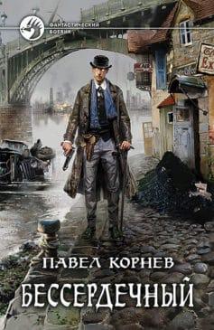 «Бессердечный» Павел Николаевич Корнев