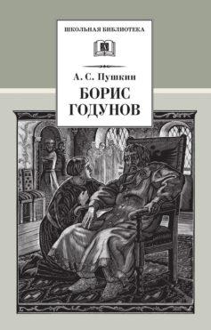 «Борис Годунов» Александр Пушкин