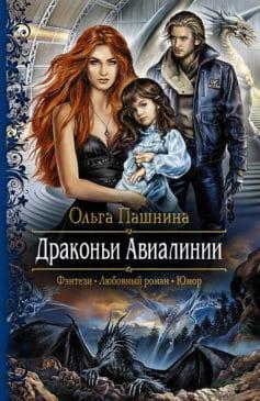 «Драконьи Авиалинии» Ольга Пашнина