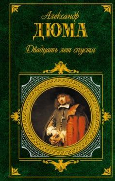 «Двадцать лет спустя» Александр Дюма