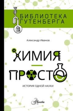 Химия – просто: история одной науки