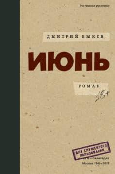 «Июнь» Дмитрий Львович Быков