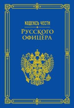 «Кодекс чести русского офицера (сборник)» Александр Пушкин