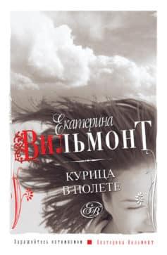 «Курица в полете» Екатерина Николаевна Вильмонт