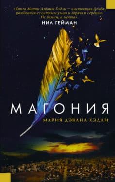 «Магония» Мария Дахвана Хэдли
