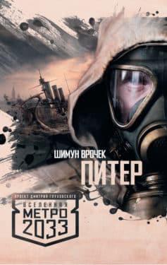«Метро 2033: Питер» Шимун Врочек