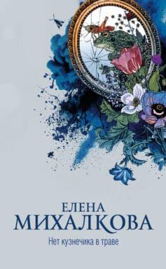 «Нет кузнечика в траве» Елена Ивановна Михалкова