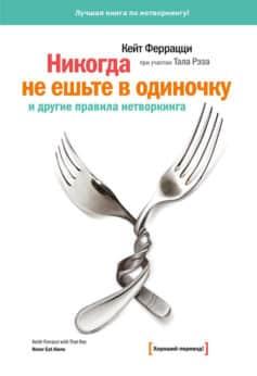 «Никогда не ешьте в одиночку» идругие правила нетворкинга