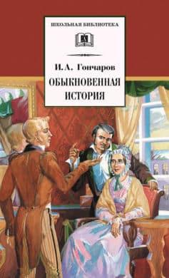 «Обыкновенная история» Иван Гончаров