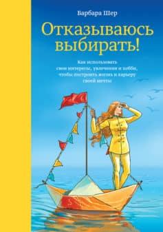 Барбара шер. Книги скачать бесплатно в pdf, fb2, txt, epub или.