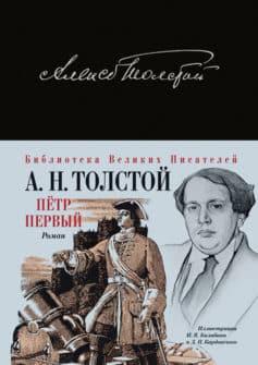 «Петр Первый» Алексей Николаевич Толстой