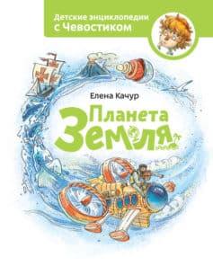 «Планета Земля» Елена Качур