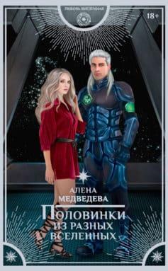 «Половинки из разных вселенных» Алёна Викторовна Медведева