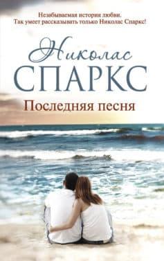 «Последняя песня» Николас Спаркс