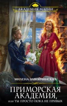 «Приморская академия, или Ты просто пока не привык» Милена Завойчинская
